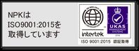 NPKは ISO9001:2015を取得しています