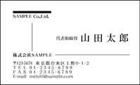 モノクロ名刺11