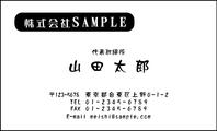モノクロ名刺25