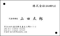 モノクロ名刺20