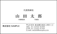 モノクロ名刺12