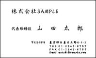 モノクロ名刺2