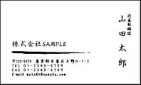 モノクロ名刺10