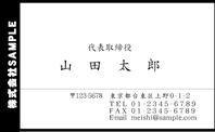 モノクロ名刺29