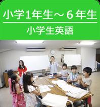 小学生英語