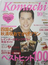 香川komachi 10月号