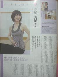 香川komachi 素敵な女性