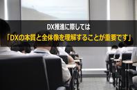 DX(デジタルトランスフォーメーション)研修依頼で実績豊富なカナン株式会社