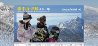 横手山・渋峠スキー場