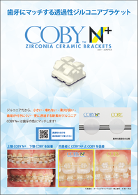 COBY Nプラス リーフレット