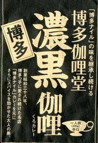 福岡・博多伽哩堂黒カレー