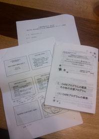 臨床発達心理士会 研修会 田中由美子
