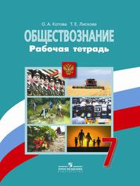 Вигасин годер шевченко всеобщая история рабочие программы