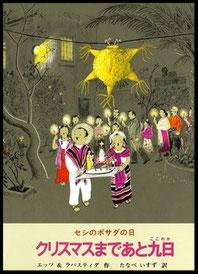 Ⓒクリスマスまであと九日-セシのポサダの日
