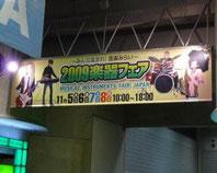 楽器フェア 2009