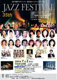第35回ジャズフェスティバル2005