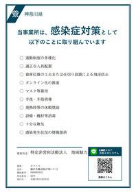 県の感染症対策の取組について