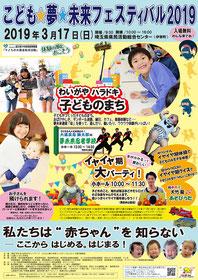 こども☆夢☆未来フェスティバル2019 ポスター