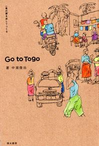著書 Go to Togoより
