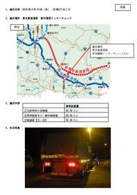 違反の概要を伝えるNEXCO中日本の資料