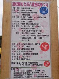 イベント内容 本部八重岳さくら祭り