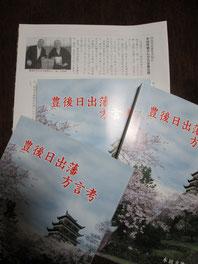 広報ひじ7月号と著書