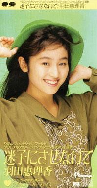 羽田恵理香