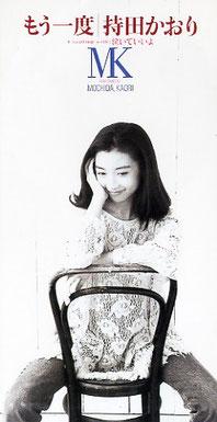 持田かおり