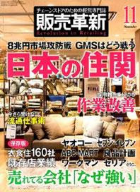 販売革新 2014年11月号