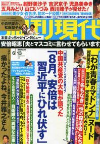 週刊現代 2015年6月13日号