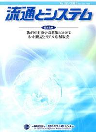 流通とシステム 2013年155号