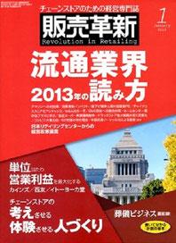 販売革新 2013年1月号