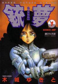 (de Yukito Kishiro, 1990-1995)