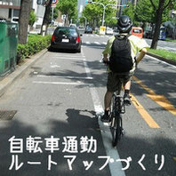 自転車通勤ルートマップづくり