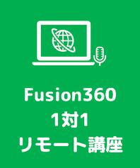 Fusion360遠隔レッスン