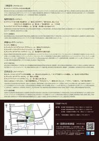 JILA第6回定期演奏会 in Nagoya-裏面