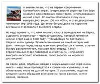 08.11.13 СТАРТ КАК У КЕНГУРУ