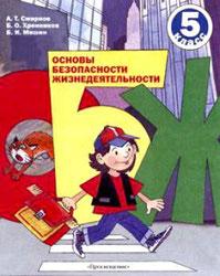 Основы безопасности жизнедеятельности. 5 класс.  Смирнов А.Т., Хренников Б.О. (2012, 191с.)