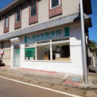 新潟市西蒲区 巻駅近くの整体「しおかぜ整骨院」の外観