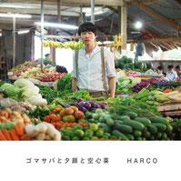 HARCO ゴマサバと夕顔と空心菜