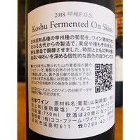 甲州FOS ココファームワイナリー 日本ワイン