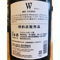 W越の雫50 渡辺酒造店 日本酒