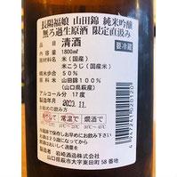 長陽福娘限定直汲み 岩崎酒造 日本酒