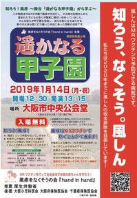 遙かなる甲子園 大阪公演(終了)