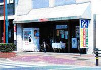 桜町の事務所
