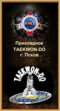 Прикладное TAEKWON-DO Псков