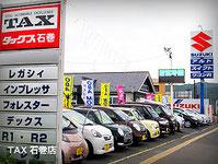 常時80台以上の在庫でお客様のご希望の車が見つかります