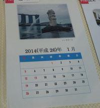 H様 「旅行カレンダー」
