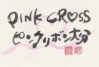 PINK CROSS(ピンクリボン大分)の設立経緯