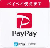 PayPay九谷焼酒井百華園